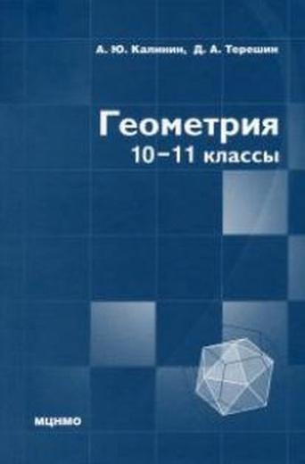 Геометрия. 10–11 классы. Учебник
