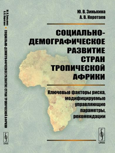 Социально-демографическое развитие стран Тропической Африки. Ключевые факторы риска, модифицируемые управляющие параметры, рекомендации