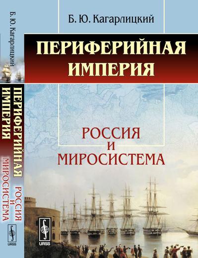 Периферийная империя. Россия и миросистема