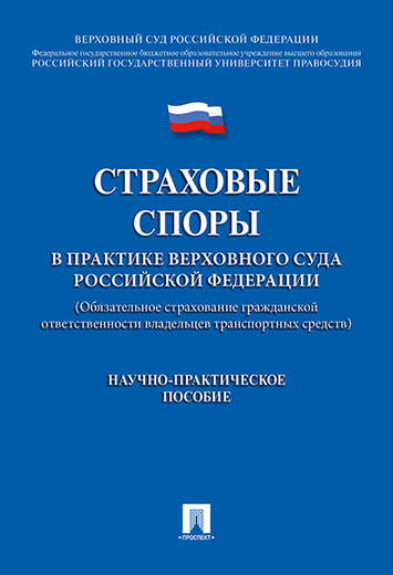 Страховые споры в практике Верховного Суда Российской Федерации