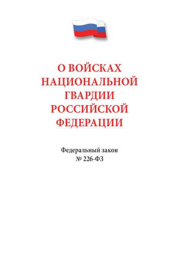 О войсках национальной гвардии Российской Федерации