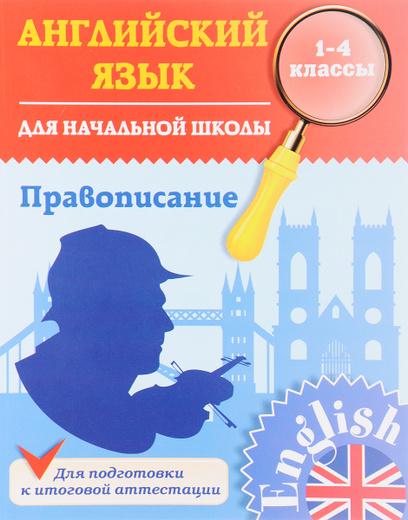 Английский язык для начальной школы. 1-4 класс. Правописание