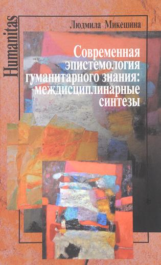 Современная эпистемология гуманитарного знания. Междисциплинарные синтезы