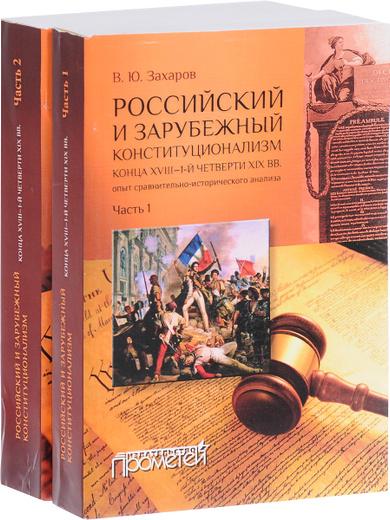 Российский и зарубежный конституционализм конца VII - 1 четверти XIX вв (комплект из 2 книг)
