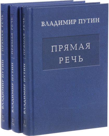Владимир Путин. Прямая речь. В 3 томах (комплект из 3 книг)