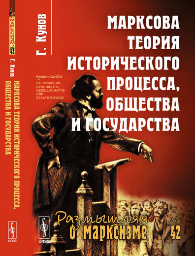 Марксова теория исторического процесса, общества и государства