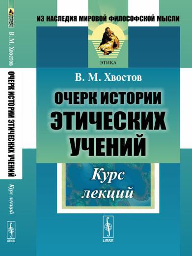 Очерк истории этических учений. Курс лекций