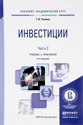 Инвестиции. Учебник и практикум. В 2 частях. Часть 2