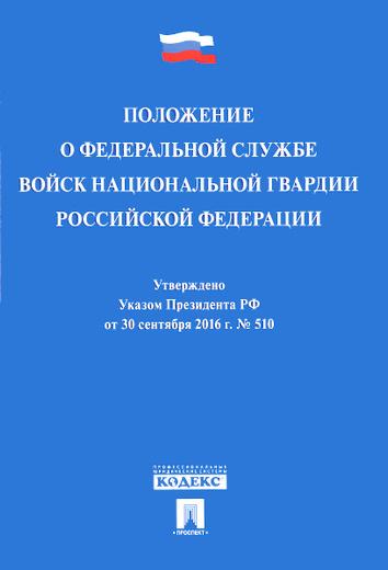 Положение о Федеральной службе войск национальной гвардии Российской Федерации