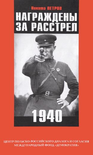 Награждены за расстрел. 1940