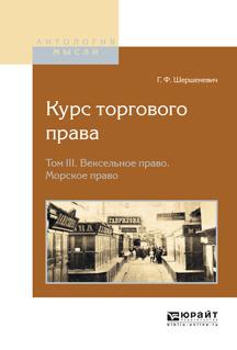 Курс торгового права. В 4 томах. Том 3. Вексельное право. Морское право