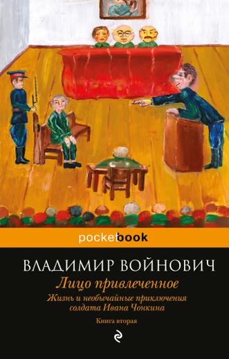 Лицо привлеченное. Жизнь и необычайные приключения солдата Ивана Чонкина. Книга 2