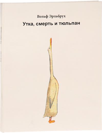 Утка, смерть и тюльпан