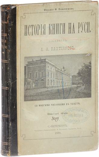 История книги на Руси