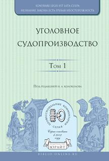 Уголовное судопроизводство. В 3 томах. Том 1