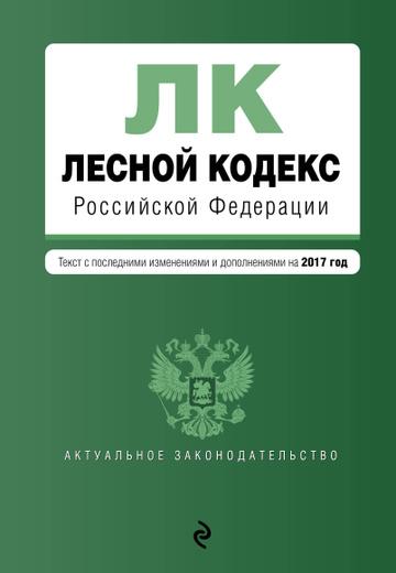 Лесной кодекс Российской Федерации 2017