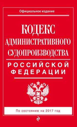 Кодекс административного судопроизводства Российской Федерации
