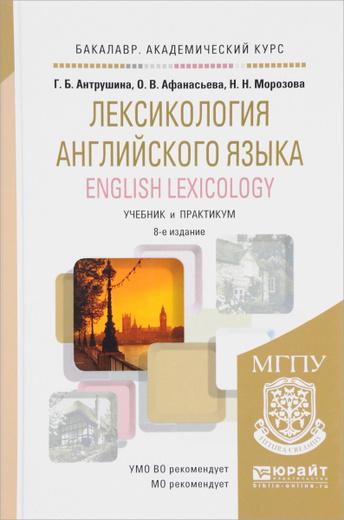 Лексикология английского языка / English Lexicology. Учебник и практикум
