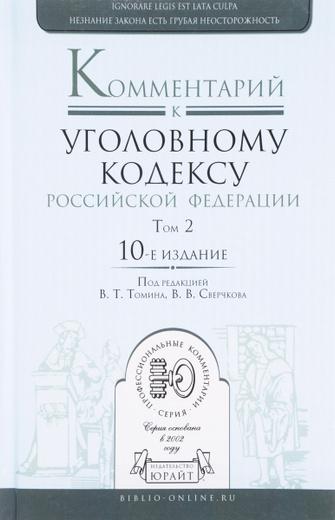Комментарий к Уголовному кодексу Российской Федерации в 3 томах. Том 2. Особенная часть. Разделы VII-VIII