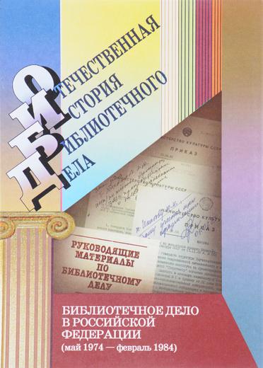 Библиотечное дело в Российской Федерации (май 1974 – февраль 1984). Документы и материалы