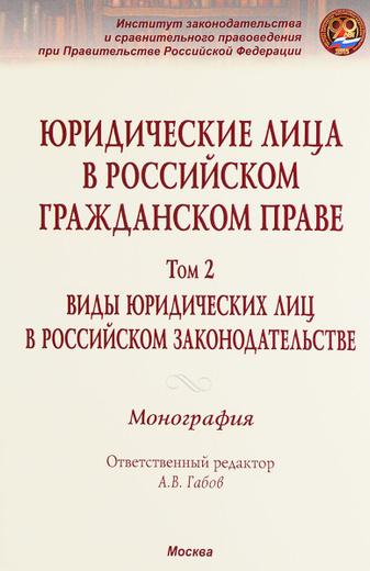 Юридические лица в российском гражданском праве. В 3 томах. Том 2. Виды юридических лиц в российском законодательстве