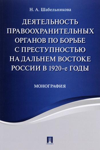 Деятельность правоохранительных органов по борьбе с преступностью на Дальнем Востоке России в 1920-е годы