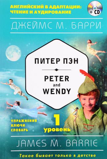 Питер Пэн. 1 уровень / Peter and Wendy (+ CD)