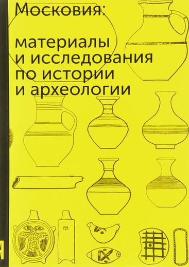 Московия. Ежегодник научных работ Музея Москвы