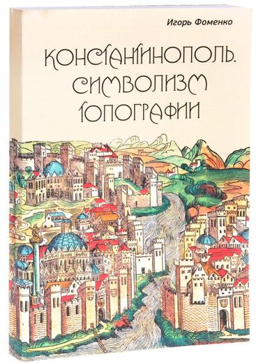 Константинополь. Символизм топографии
