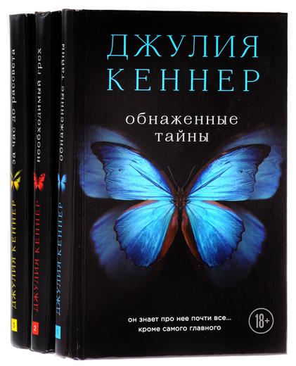 Страсти по Старку (комплект из 3 книг)