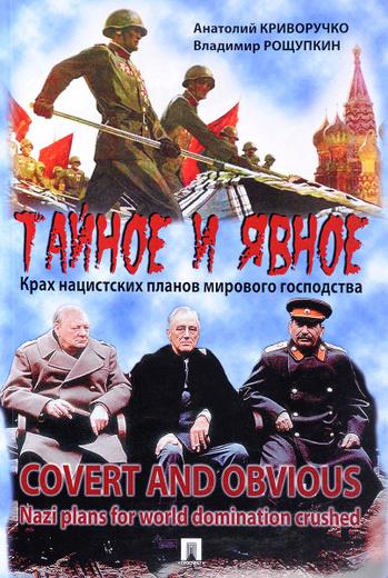 Тайное и явное. Крах нацистских планов мирового господства / Covert and Obvious: Nazi Plans for Worlds Domination Crushed