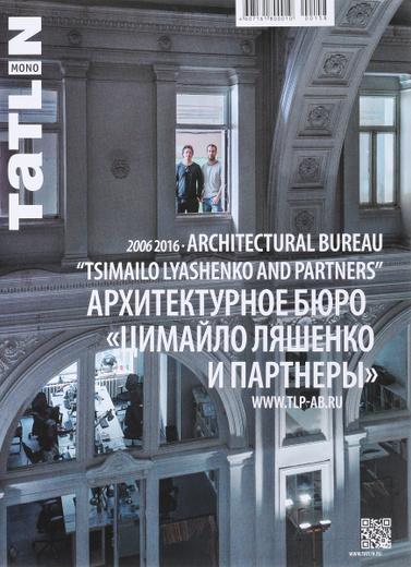 """Tatlin Mono, №3 (49), 2016. Архитектурное бюро """"Цимайло Ляшенко и партнеры"""""""