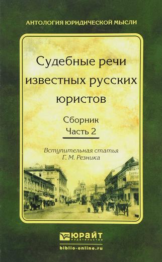 Судебные речи известных русских юристов. Сборник. В 2 частях. Часть 2