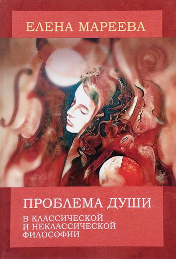 Проблема души в классической и неклассической философии