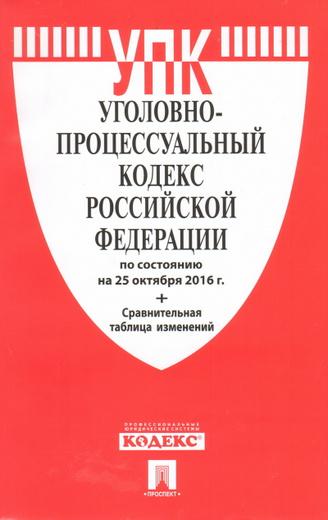 Уголовно-процессуальный кодекс Российской Федерации. Сравнительная таблица изменений