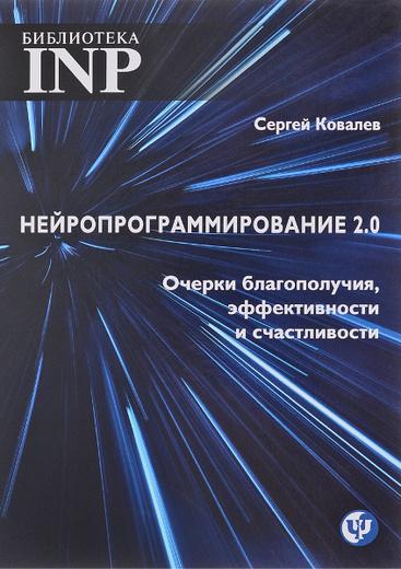 Нейропрограмирование 2.0. Очерки благополучия, эффективности и счастливости
