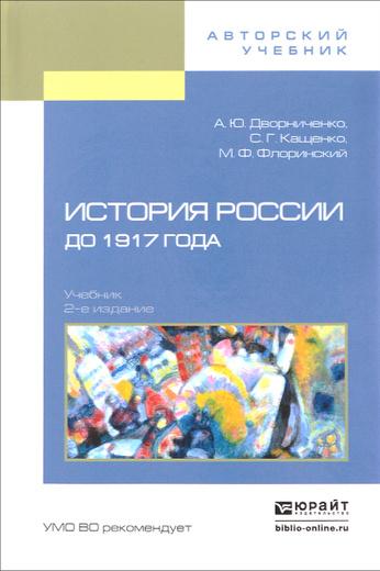 История России до 1917 года. Учебник