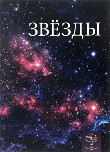 Космос. Звезды