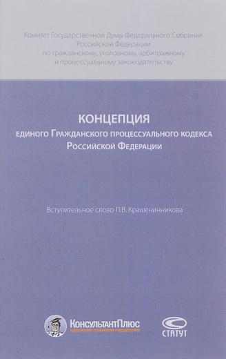 Концепция единого Гражданского процессуального кодекса Российской Федерации