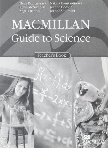 Macmillan Guide to Science: Teacher's Book