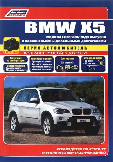 BMW X5 серии. Модели E70 c 2007 года выпуска с бензиновыми и дизельными двигателями. Устройство, техническое обслуживание и ремонт