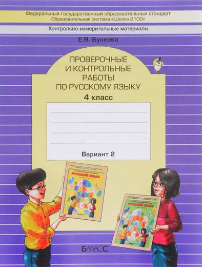Русский язык. 4 класс. Проверочные и контрольные работы. Вариант 2