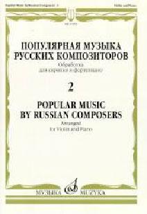 Популярная музыка русских композиторов - 2. Обработка для скрипки и фортепиано