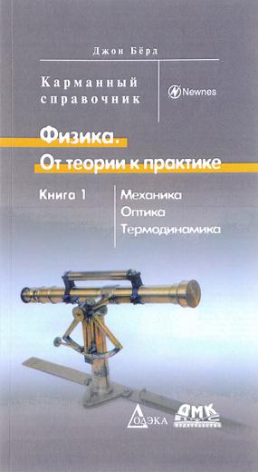 Физика. От теории к практике. В 2 книгах. Книга 1. Механика, оптика, термодинамика
