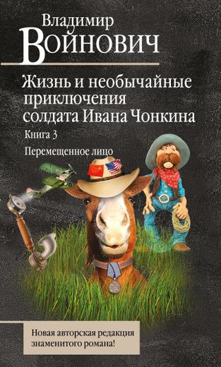 Жизнь и необычайные приключения солдата Ивана Чонкина. Книга 3. Перемещенное лицо