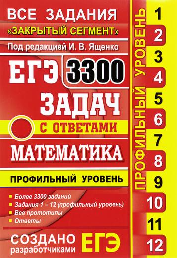 ЕГЭ. 3300 задач с ответами по математике. Профильный уровень