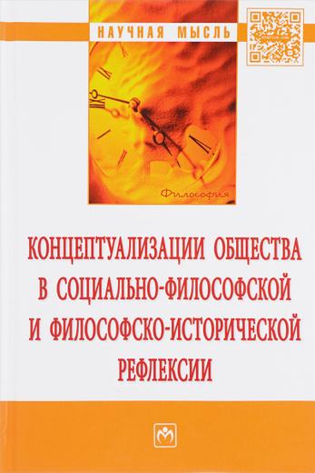 Концептуализации общества в социальной философской и философско-исторической рефлексии