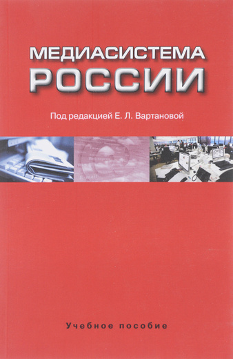 Медиасистема России