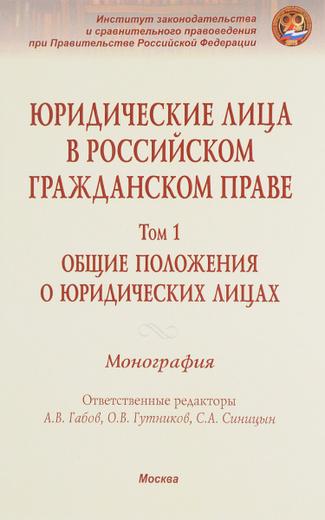 Юридические лица в российском гражданском праве. В 3 томах. Том 1. Общие положения о юридических лицах