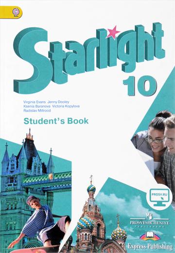 Starlight 10: Student's Book / Английский язык. 10 класс. Учебник